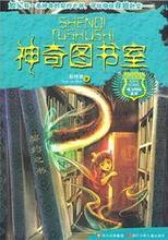 神奇图书室(魔力校园系列)